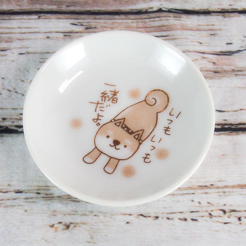 クラフトマンハウス 柴犬 小皿 いつもいつも一緒だよ。